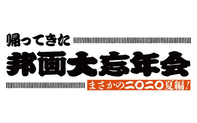 画像: テアトル新宿の営業再開を記念して≪帰ってきた邦画大忘年会!まさかの2020夏編≫が開催決定!