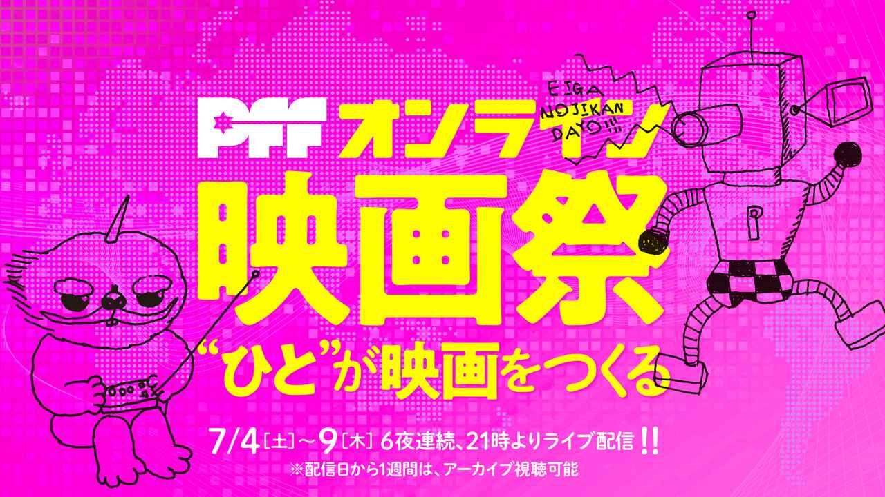 画像: PFF・オンライン映画祭「