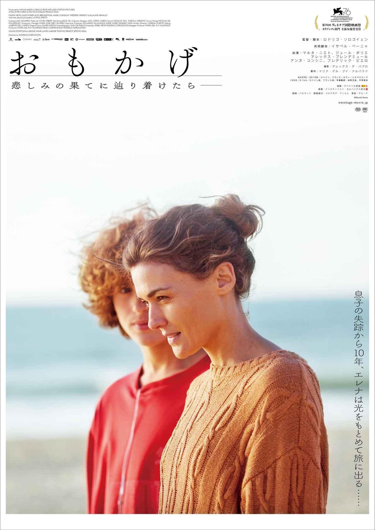 """画像: 世界各国の映画祭で50以上もの賞を受賞、オスカーノミネートの短編の""""その先""""を描く『おもかげ』10月公開決定、日本版予告解禁!"""