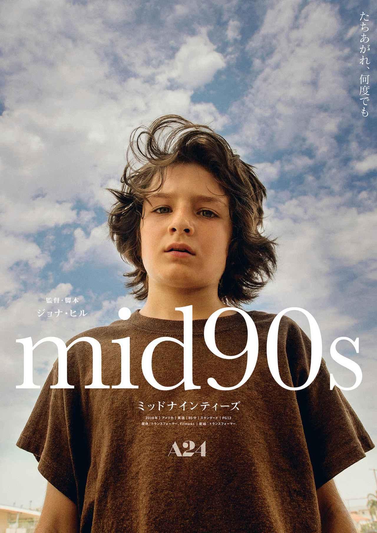 画像: 特報解禁! ジョナ・ヒル初監督作品、『ミッドサマー』『レディ・バード』のA24が贈る、90年代への愛と夢が詰まった青春映画のマスターピース!『mid90s ミッドナインティーズ』