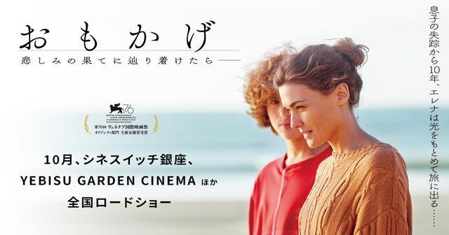 画像: 映画『おもかげ』公式サイト
