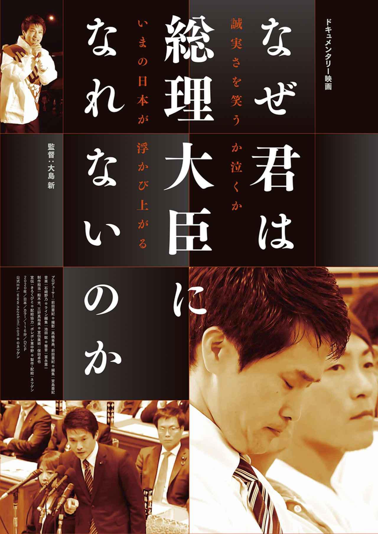 画像: 公開3日間は都内公開劇場全回満席!その後も満席が続くという今もっとも日本人が見るべき政治ドキュメンタリー『なぜ君は総理大臣になれないのか』