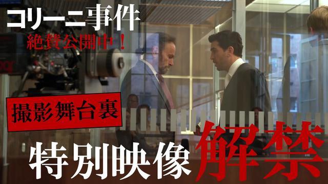 画像: 映画『コリーニ事件』絶賛公開中【撮影舞台裏 特別映像解禁】 youtu.be