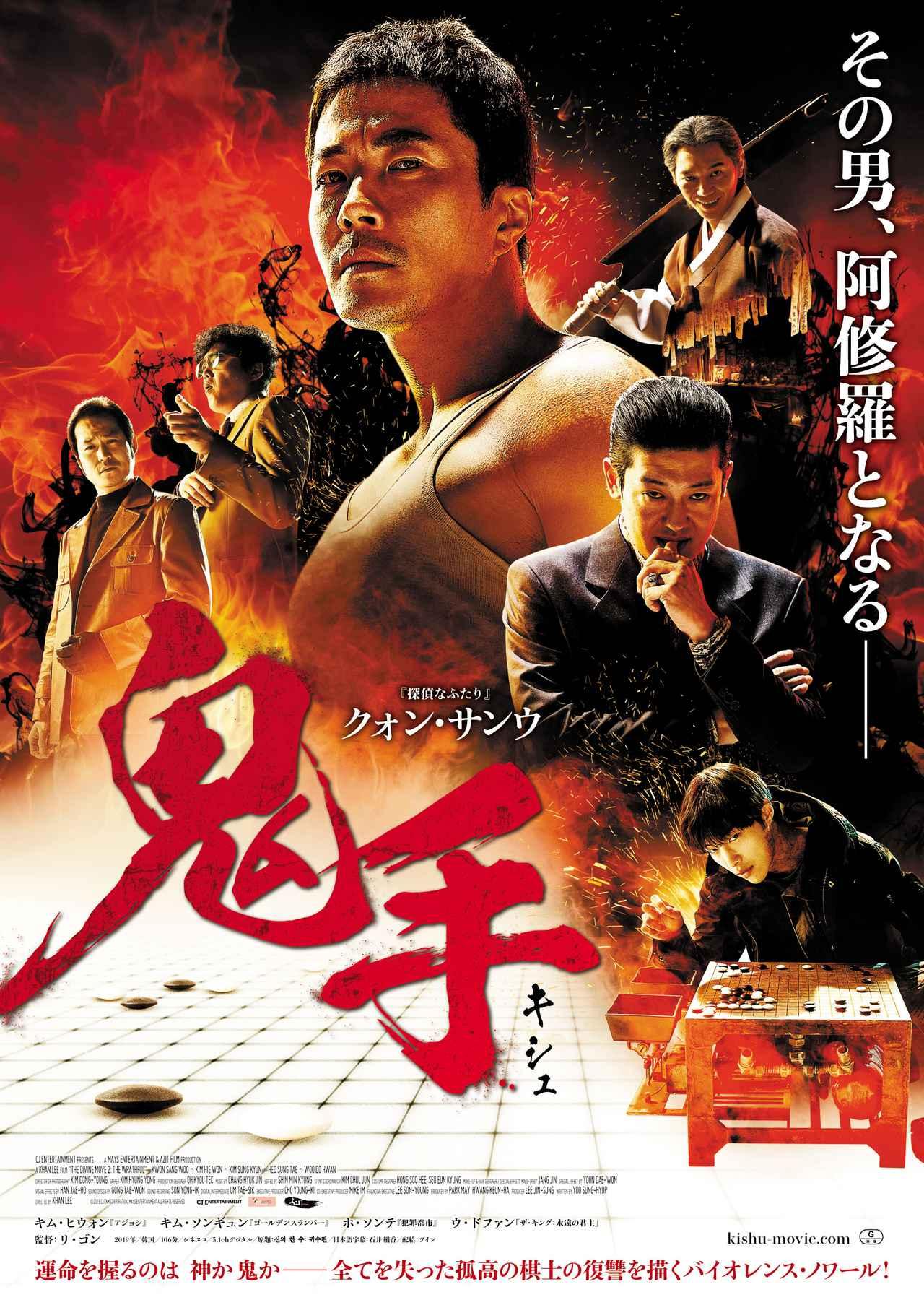 画像1: 予告編!韓国映画界が誇る俳優陣が集結-クォン・サンウ主演の壮絶な韓国ノワール『鬼手』