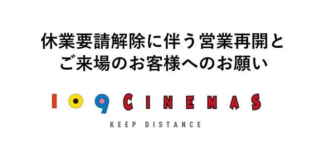 画像: 109シネマズ川崎(川崎駅西口直結)映画館、シネコン、上映スケジュール   109CINEMAS