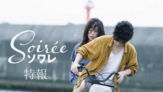 画像: 映画『ソワレ』特報 youtu.be
