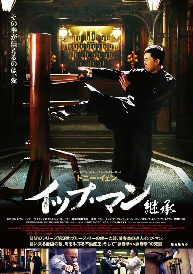 画像: ©︎2015 Pegasus Motion Pictures (Hong Kong) Ltd. All Rights Reserved.