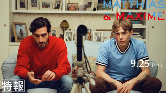 画像: 『マティアス&マキシム』特報|9月25日(金)公開 www.youtube.com