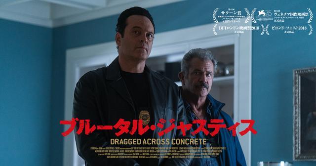 画像: 映画『ブルータル・ジャスティス』公式サイト|8月28日公開