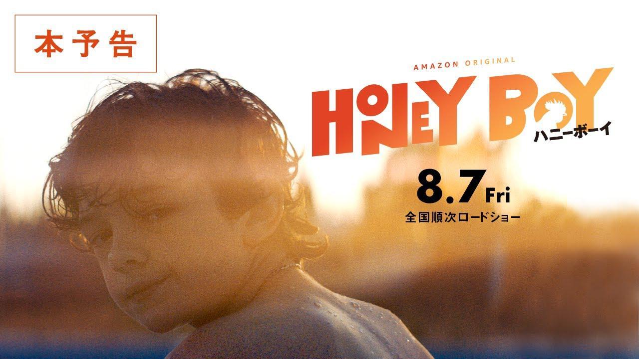 画像: 【公式】『ハニーボーイ』次世代スター ノア・ジュプ主演 8.7公開/本予告 youtu.be