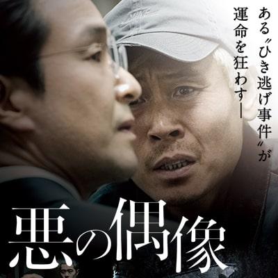 画像: 映画『悪の偶像』公式サイト