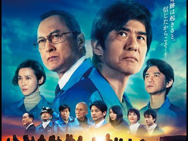 画像: 日本映画史上最大規模のスケールで描く≪真実の物語≫『Fukushima50』本予告 youtu.be