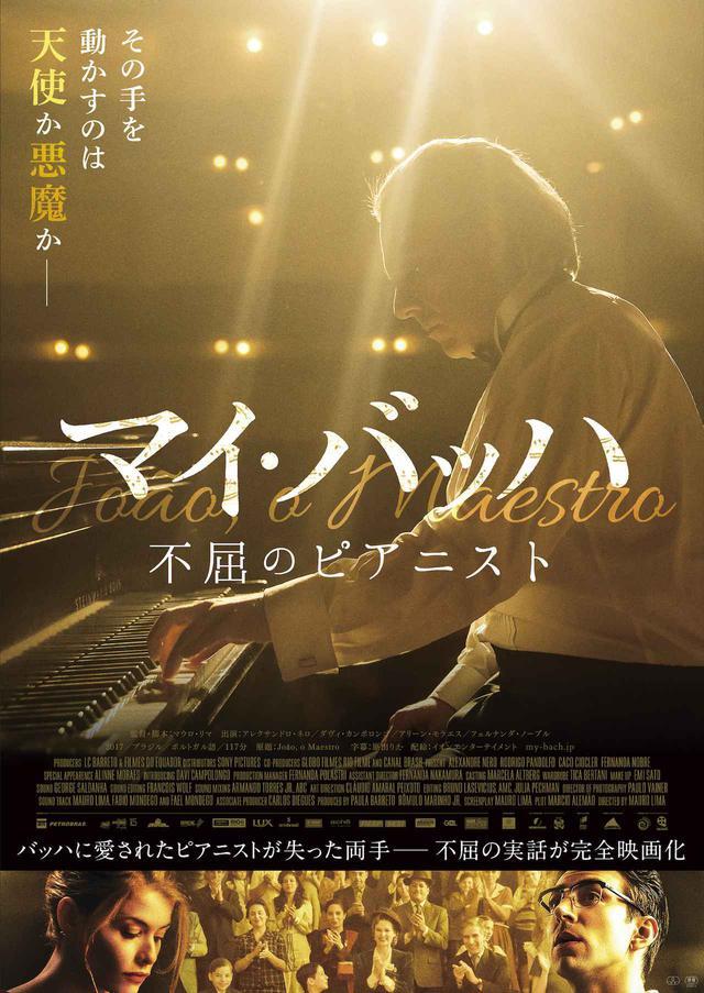画像: 20世紀最高のバッハの演奏家 ジョアン・カルロス・マルティンスの不屈の実話が完全映画化『マイ・バッハ 不屈のピアニスト』公開!