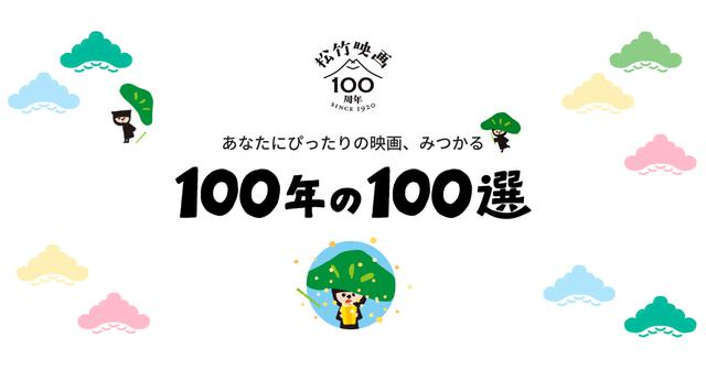 画像: 松竹映画100年の100選   あなたにぴったりの映画、みつかる
