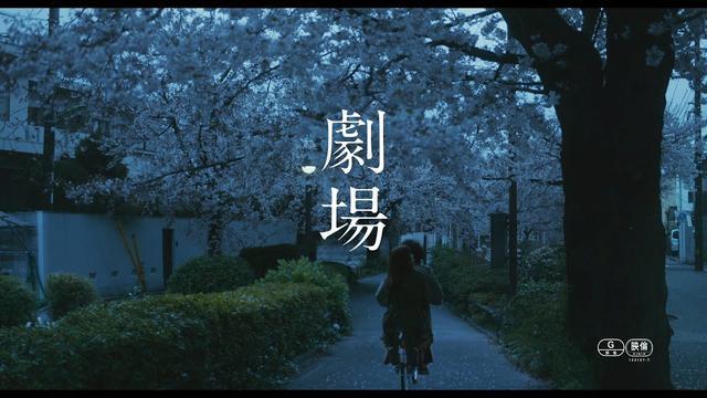 画像: 映画『劇場』7.17公開/配信 youtu.be