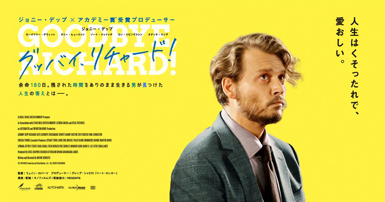 画像: 映画『グッバイ、リチャード!』公式サイト