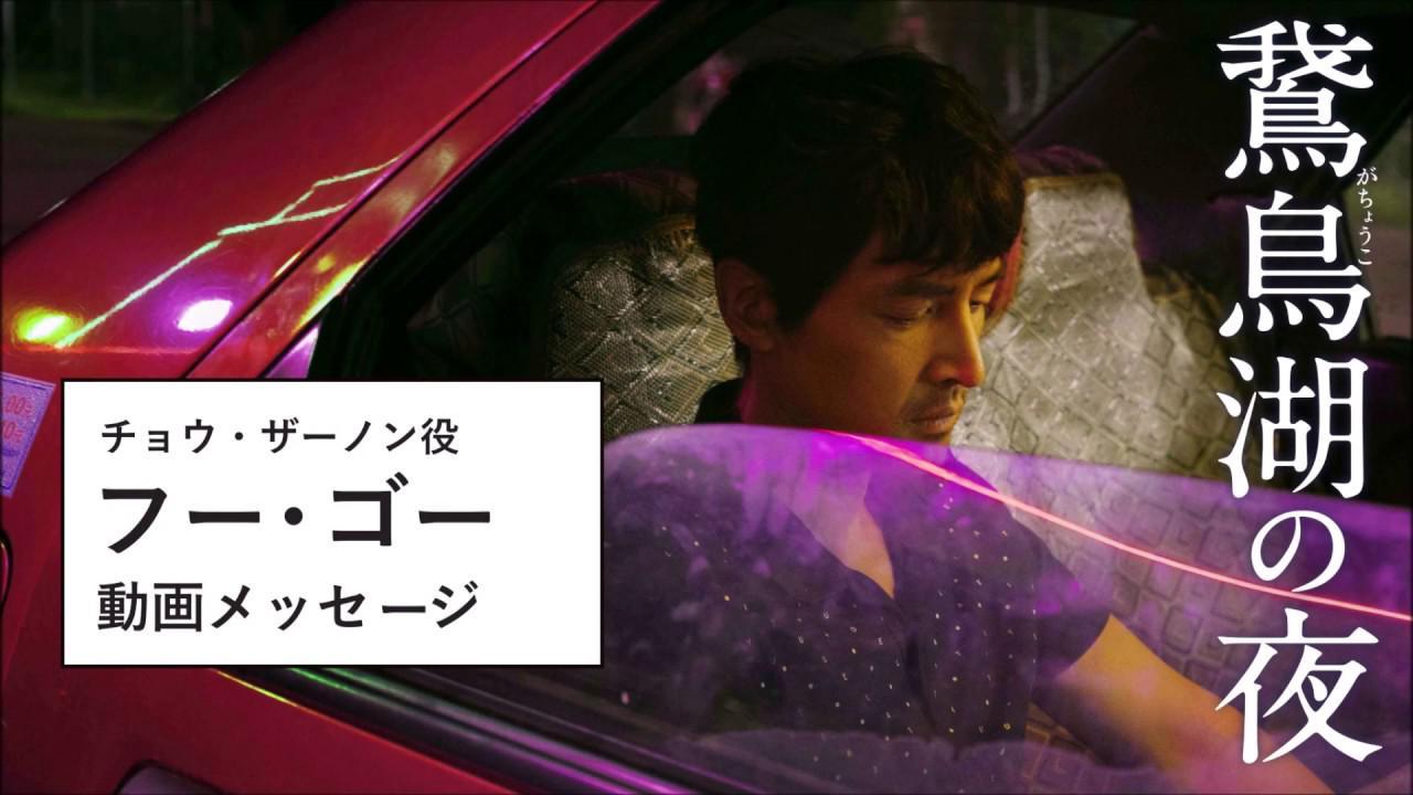 画像: 9 25公開『鵞鳥湖の夜』キャストメッセージ付き 予告編 youtu.be