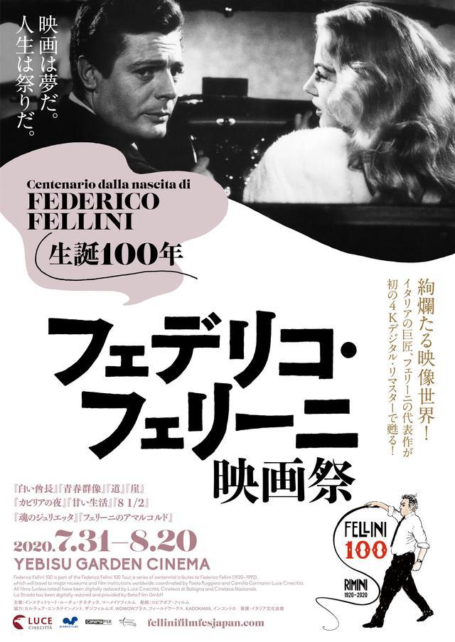 画像: 「映画は夢だ。人生は祭りだ。」巨匠フェリーニの代表作が初の4Kデジタル・リマスターで蘇る!生誕100年「フェデリコ・フェリーニ映画祭」開催!