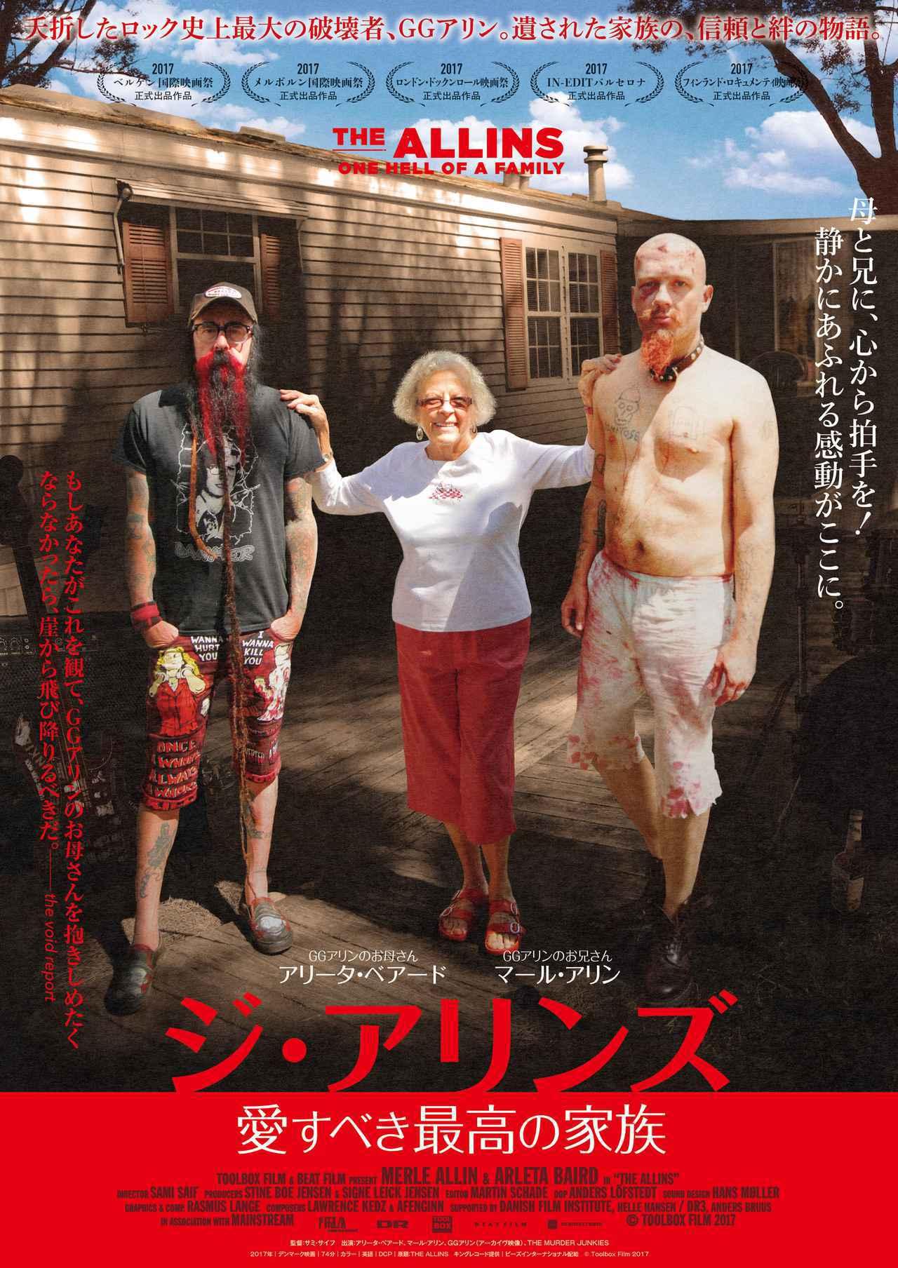 画像: 『ジ・アリンズ/愛すべき最高の家族』ポスター