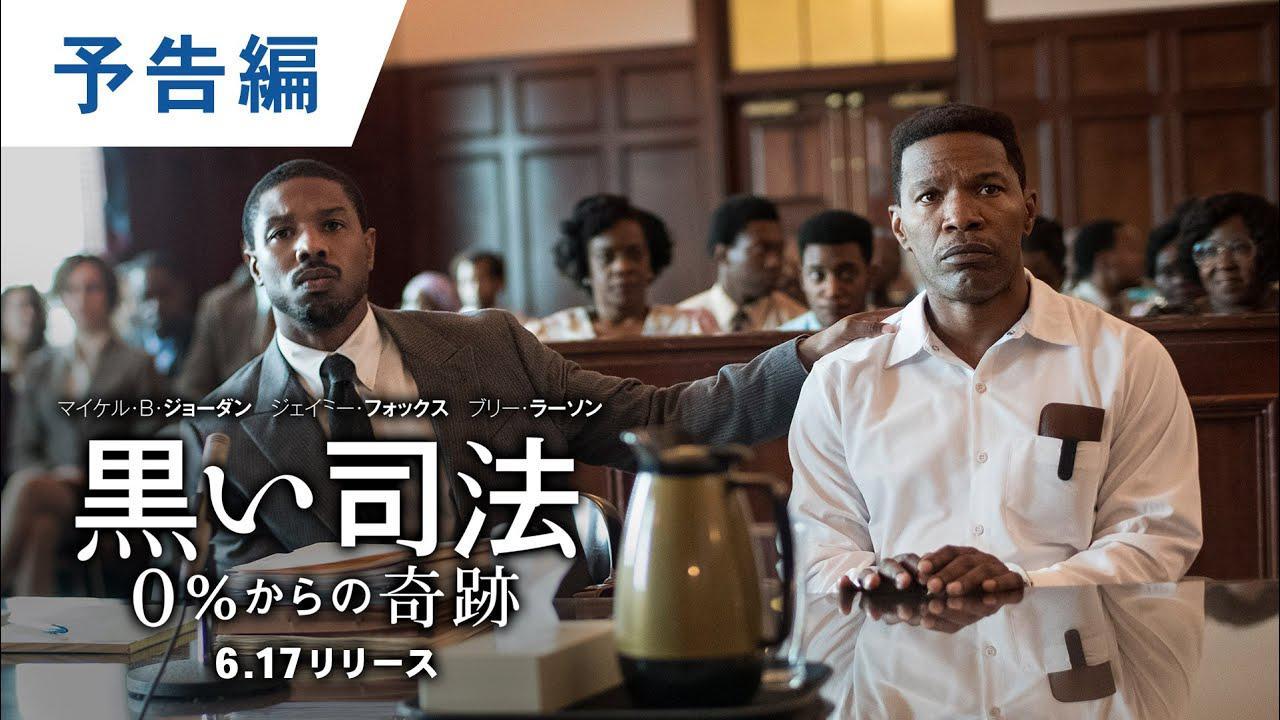 画像: BD/DVD/デジタル【予告編】『黒い司法 0%からの奇跡』6.17リリース / デジタル同時配信 youtu.be