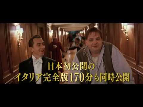 画像: ジュゼッペ・トルナトーレ監督と映画音楽エンニオ・モリコーネがタッグを組んだ不朽の感動作『海の上のピアニスト』予告 youtu.be