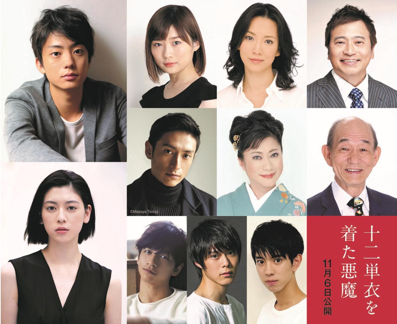 画像: 現実と源氏物語の世界を彩る11人の豪華キャストを一挙解禁!