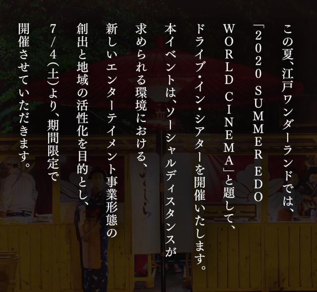 画像: ようこそ、忍の里のシアターへ。江戸ワールドシネマ|EDO WONDERLAND 日光江戸村