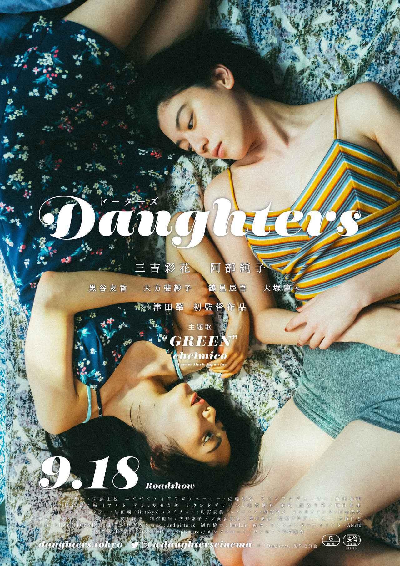 画像1: ©「Daughters」製作委員会