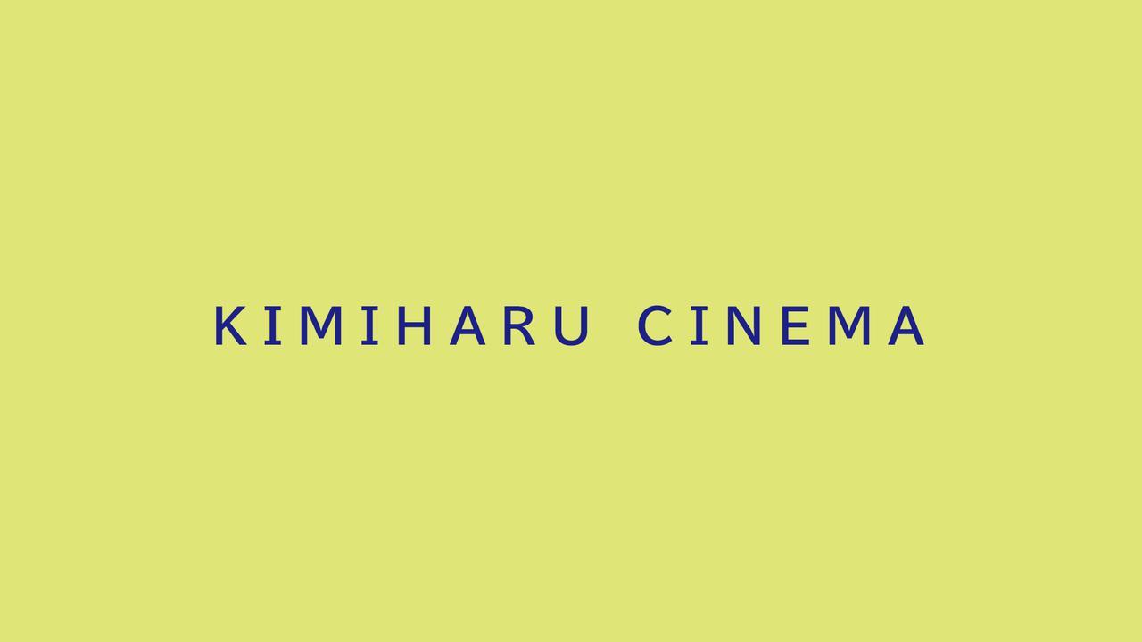 画像2: 若手映画監督・映像作家から作品大募集!新しくはじまったオンライン映画祭「キミハルシネマ・フェスティバル2020」