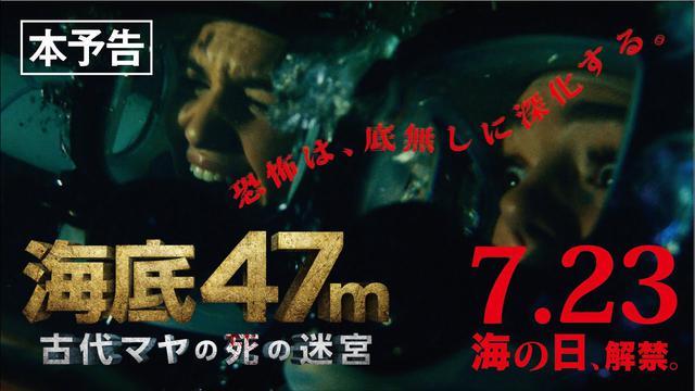 画像: 【公式】『海底47m 古代マヤの死の迷宮』恐怖は底なしに深化する―/7.23(木・祝)海の日公開/本予告 youtu.be
