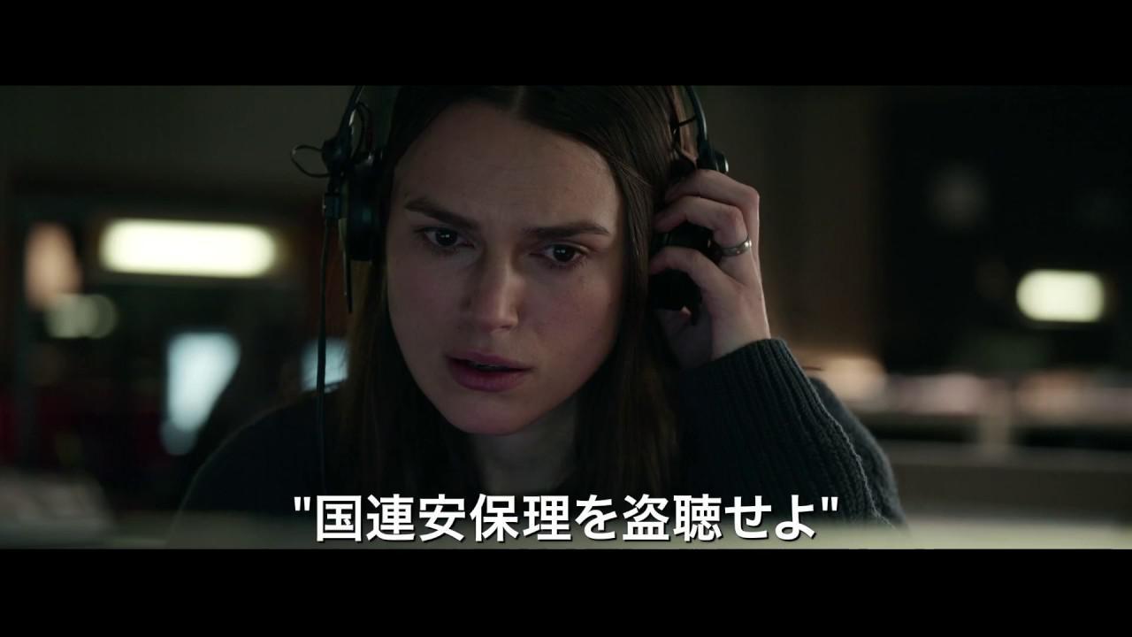 画像: 映画『オフィシャル・シークレット』予告 youtu.be