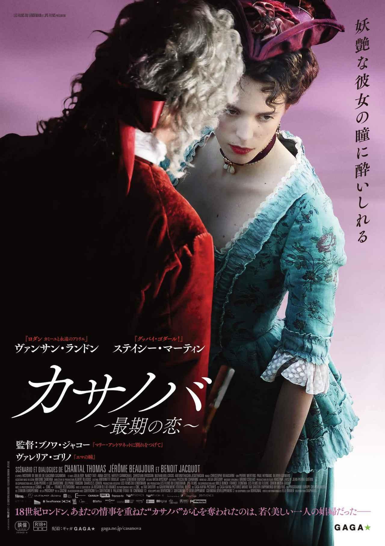 画像: 『ニンフォマニアック』の体当たり演技で世界を魅了したステイシー・マーティンが、伝説のプレイボーイ カサノバを激情の愛に溺れさせる小悪魔に!