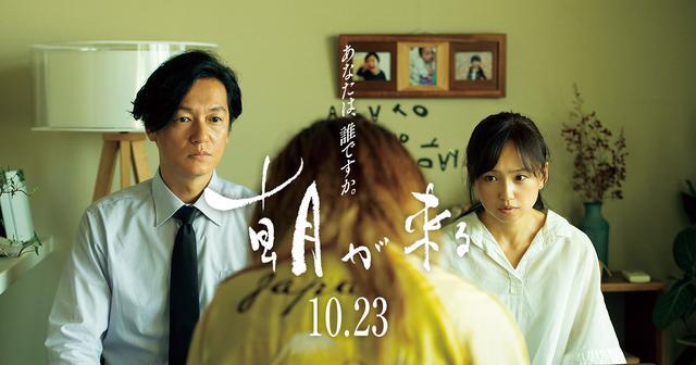 画像: 映画『朝が来る』公式サイト   10月23日(金)ロードショー!