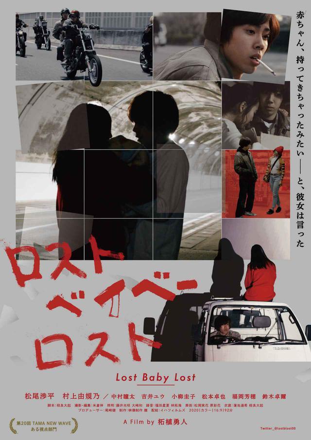 画像1: 夭逝した映画監督・柘植勇人による鮮烈なる劇場デビュー作『ロストベイベーロスト』奇跡の劇場公開!出演は、松尾渉平、村上由規乃、鈴木卓爾--