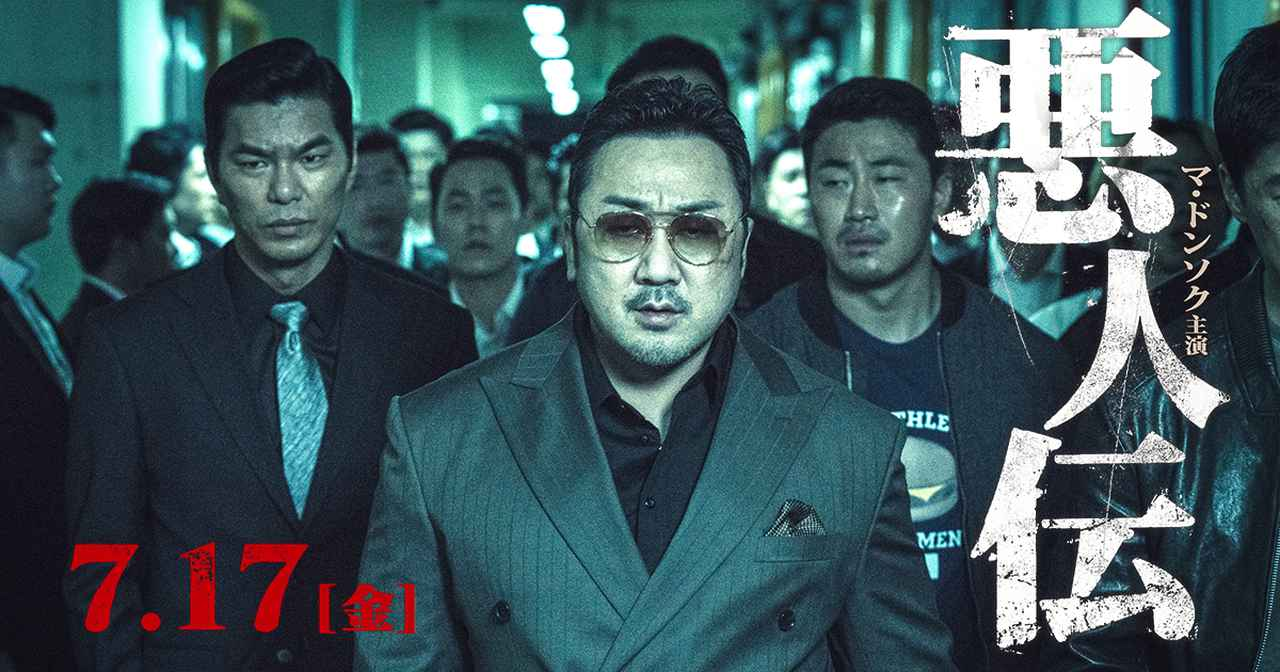 画像: 映画『悪人伝』公式サイト 7月17日公開