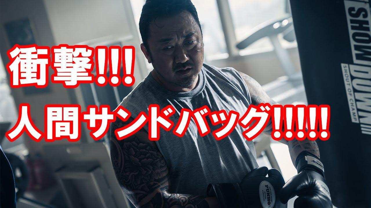 画像: 『悪人伝』本編映像 マ・ドンソク 人間サンドバッグを殴り続ける youtu.be