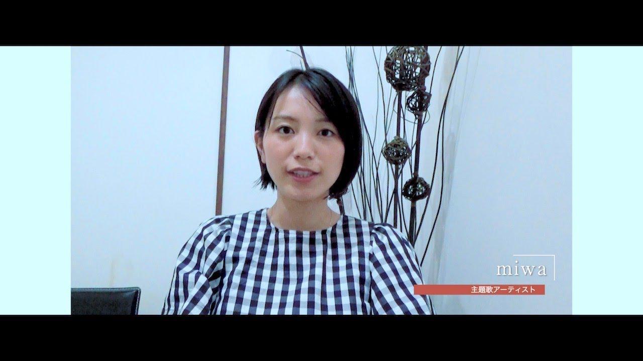 画像: 2020/7 文月・第1週|「主題歌を謡うご縁と想い」Greeting Review|miwaグリーティング youtu.be