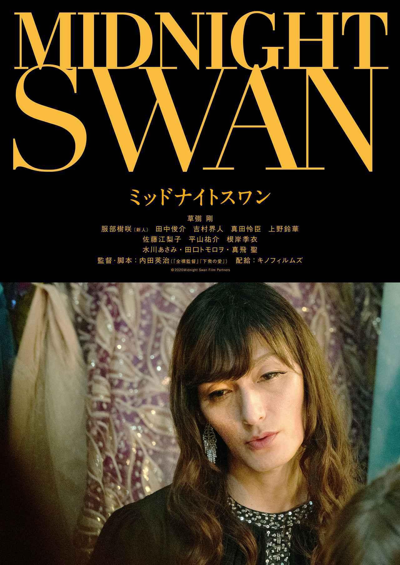 画像1: ©2020Midnight Swan Film Partners