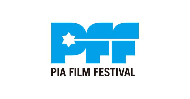 画像: PFF(ぴあフィルムフェスティバル)公式サイト