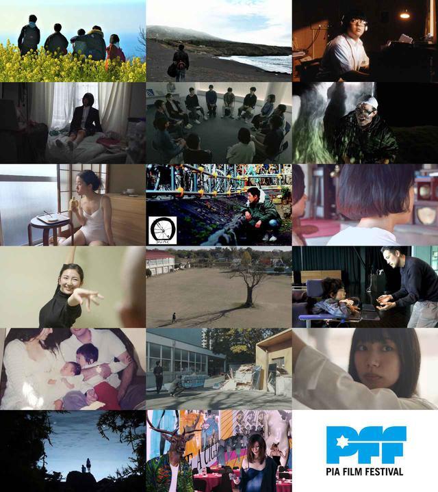 画像2: 世界へ届け!次代を担う新しい才能が集う-第42回 PFF(ぴあフィルムフェスティバル)-480本の応募作から選ばれた17作品を発表!