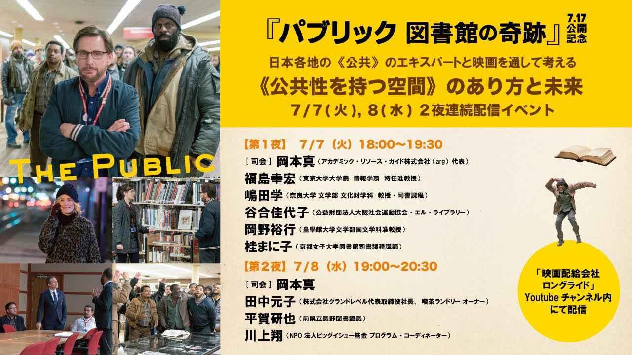 画像: 【第1夜 7/7(火)】映画『パブリック 図書館の奇跡』から考える、日本の《公共性を持つ空間》のあり方と未来 youtu.be