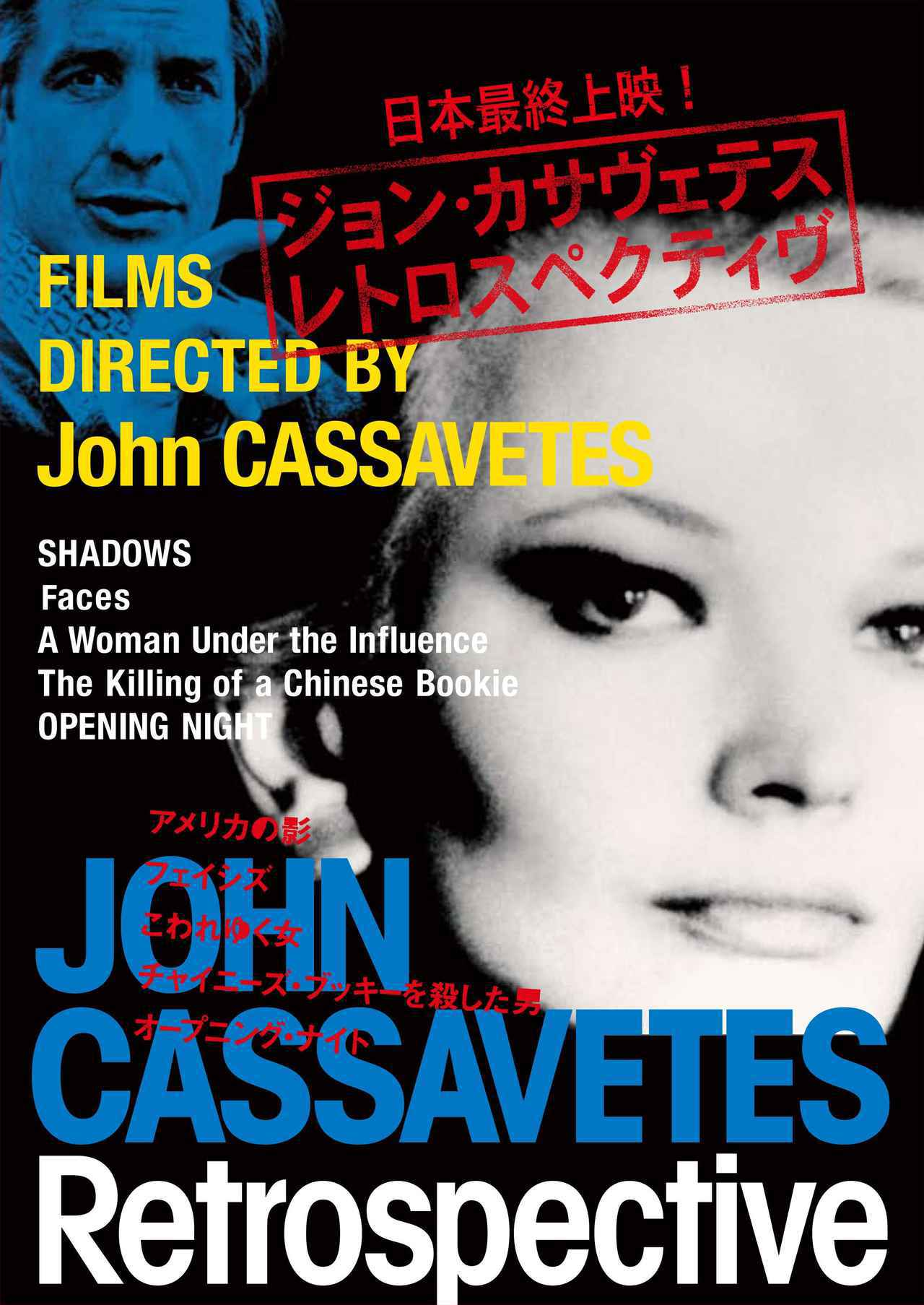 """画像: 日本最終上映!""""インディペンデント映画の父""""と呼ばれ、後世の映画監督たちに大きな影響を与え続けたジョン・カサヴェテスの代表作5本を一挙に上映!"""