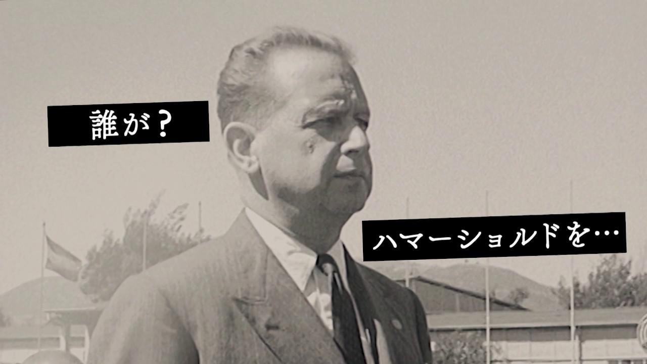画像: 映画『誰がハマーショルドを殺したか』予告編 www.youtube.com