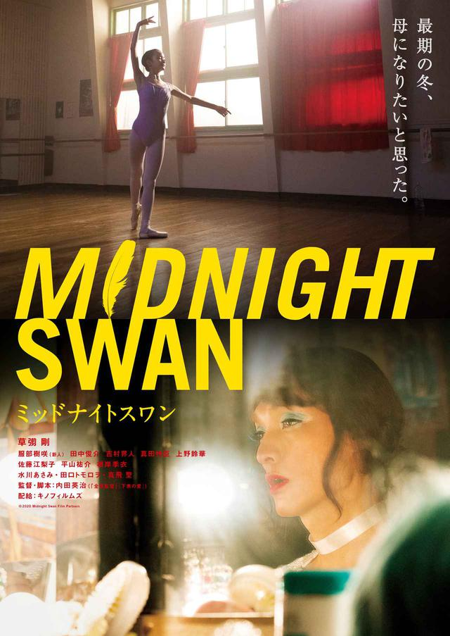 画像1: ©2020 Midnight Swan Film Partners