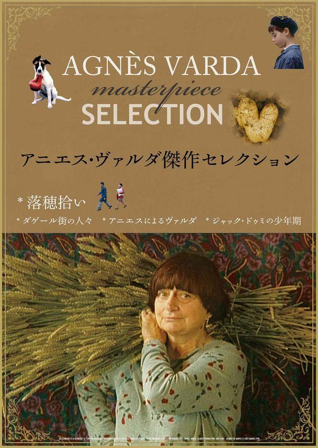 画像: コロナの時代を生き抜くヒントが詰まったフランス映画『落穂拾い』18 年ぶりに再公開!全4作品-「アニエス・ヴァルダ傑作セレクション」が、岩波ホールにて開催!