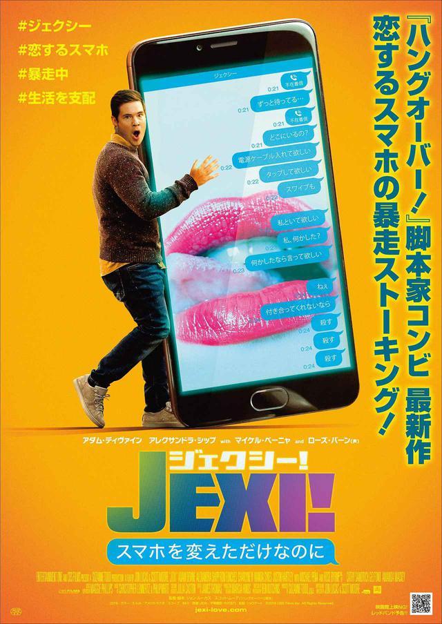 """画像: #恋するスマホ、吹替しても暴走中♡『ジェクシー! スマホを変えただけなのに』""""ジェクシー役の吹替声優は―だれだ??"""" キャンペーン始動!"""