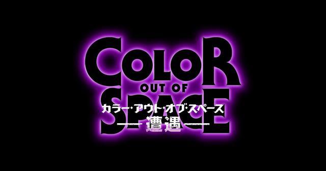 画像: 映画『カラー・アウト・オブ・スペース―遭遇―』公式サイト