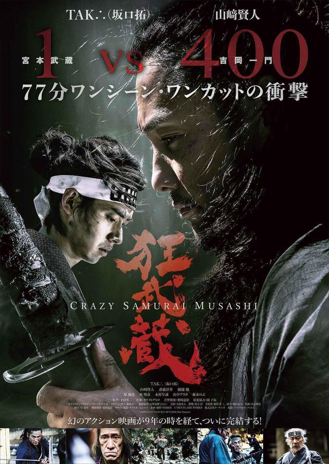 画像: ©2020 CRAZY SAMURAI MUSASHI Film Partners