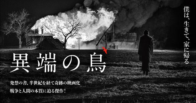 画像: 映画『異端の鳥』公式サイト|TOHOシネマズ シャンテ他 秋公開