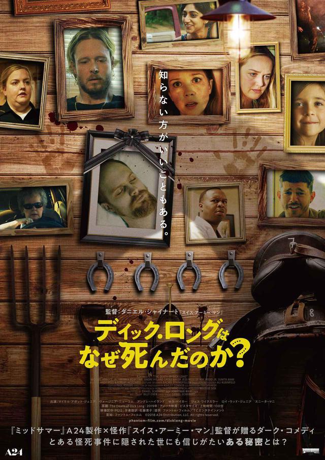 """画像: 怪死事件に隠された世にも信じがたい""""ある秘密""""とは...?スタジオA24 が贈りだす『ディック・ロングはなぜ死んだのか?』監督が『ミッドサマー』を大絶賛の理由--"""